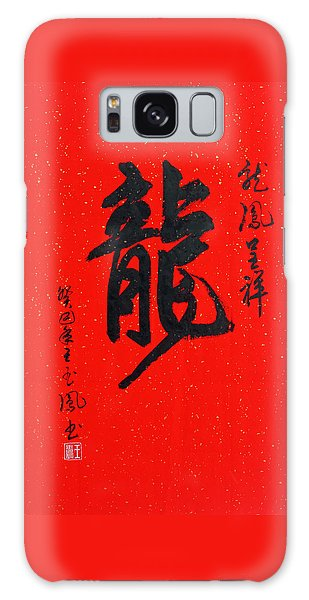 Dragon In Chinese Calligraphy Galaxy Case