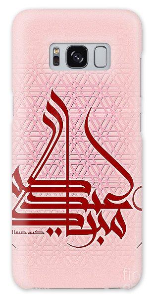 Eidukum Mubarak-blessed Your Holiday Galaxy Case