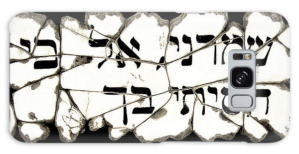 Hebrew Prayer Galaxy Case