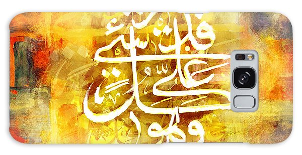 Islamic Calligraphy 015 Galaxy Case