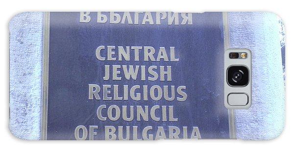 Jewish Council Of Bulgaria Galaxy Case