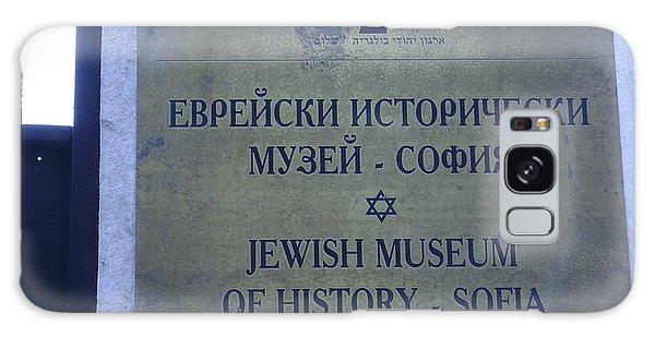 Jewish Museum Of Sofia Galaxy Case