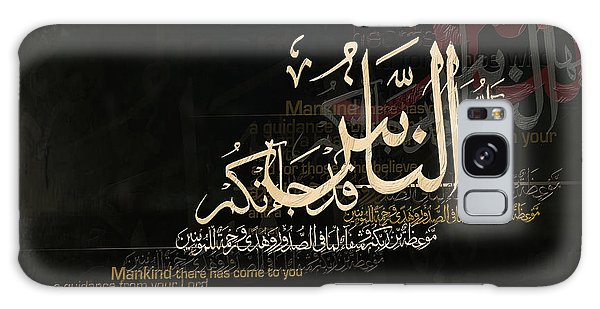 Islam Galaxy Case - Quranic Ayaat by Corporate Art Task Force