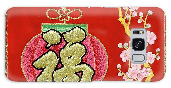 Chinese New Year Decorations And Lucky Symbols Galaxy Case
