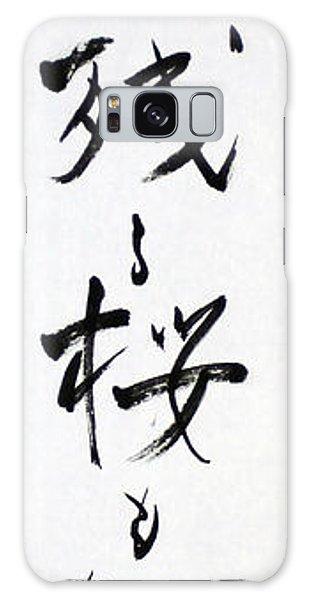 Chirusakra The Last Haiku Of Ryokan 14060018fy Galaxy Case
