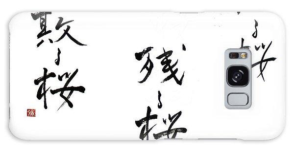 Chirusakura The Last Haiku Of Ryokan 14060018 2fy Galaxy Case