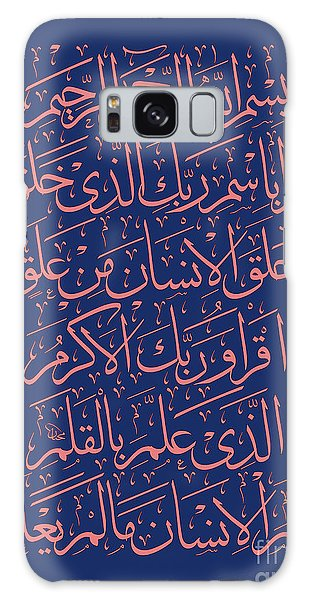 Iqra_ayat_blue Galaxy Case