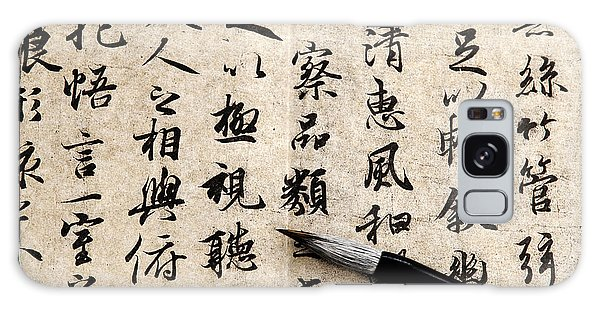 Language Galaxy Case - Chinese Antique Calligraphic Text On by Sophy Ru