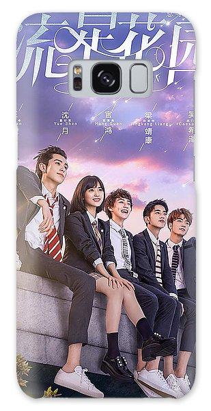 Galaxy Case - Meteor Garden 2018 by Fusudrama