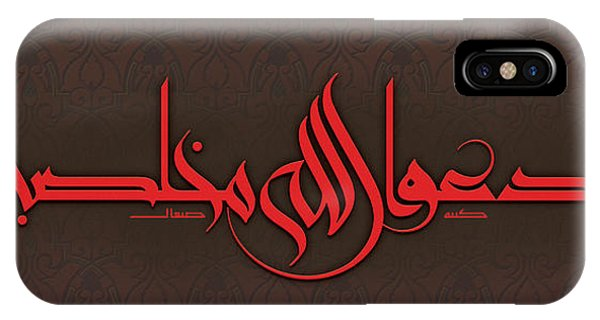 Fad'u Allah-call Upon God Sincerely IPhone Case