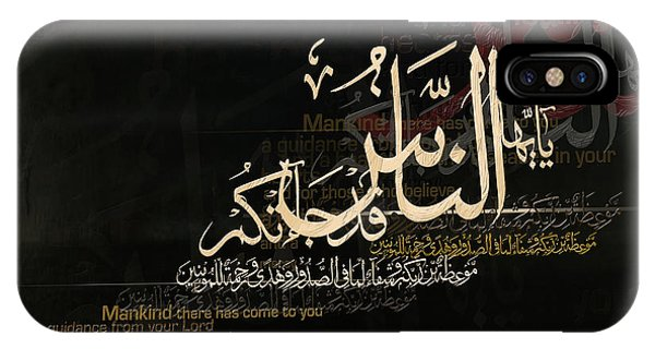 Quranic Ayaat IPhone Case