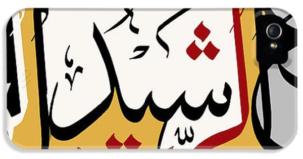 Names Of Allah IPhone 5 Case