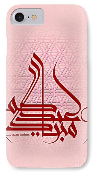 Eidukum Mubarak-blessed Your Holiday IPhone Case