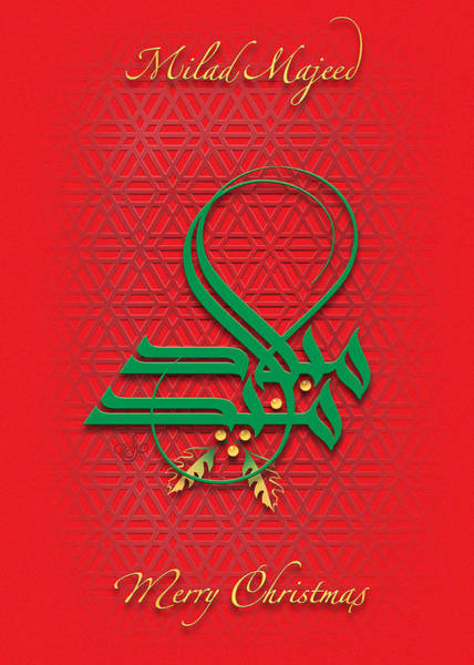 Milad Majeed - Merry Christmas Poster