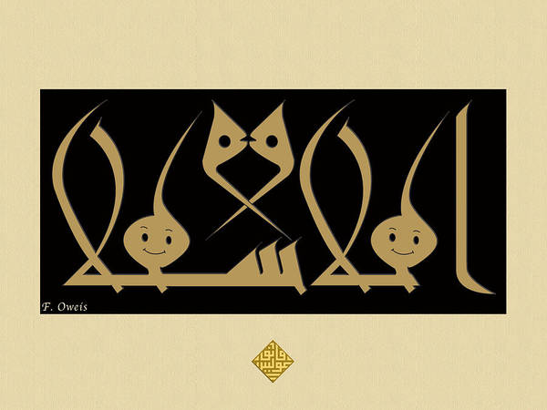 Ahlan Poster