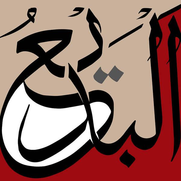 Al-badi Poster