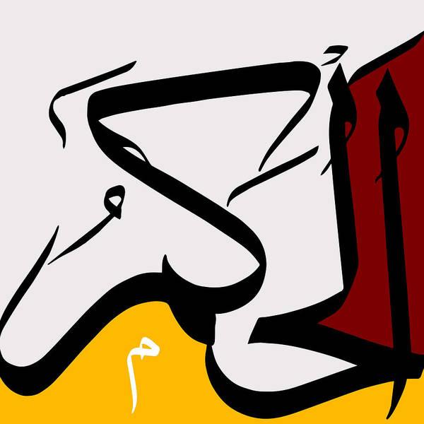 Al-hakm Poster