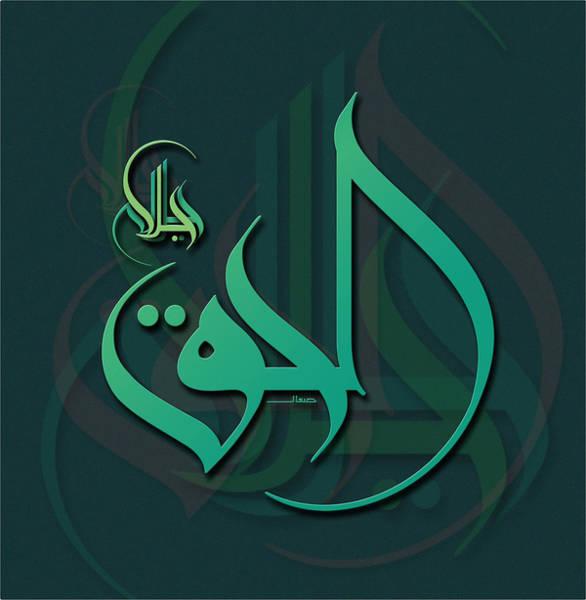 Al-haqq-the True Poster
