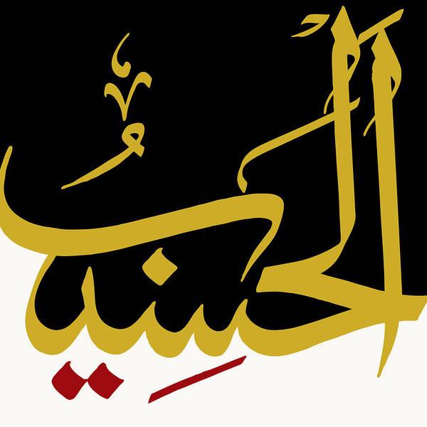 Al-hasib Poster