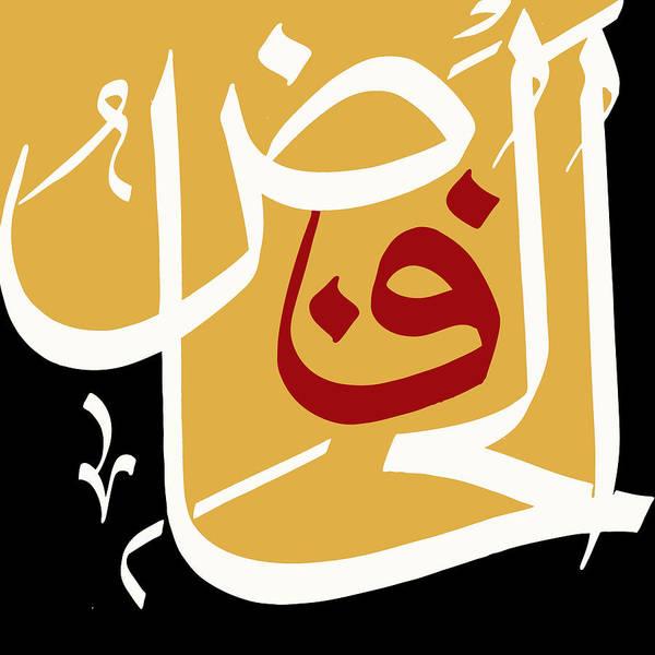 Al-khafid Poster