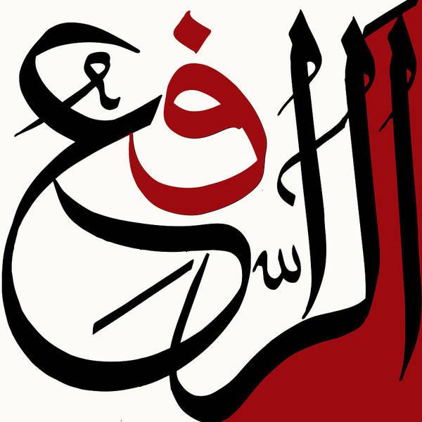 Ar-rafi' Poster