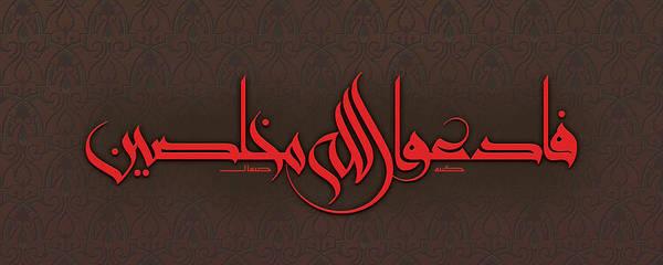 Fad'u Allah-call Upon God Sincerely Poster