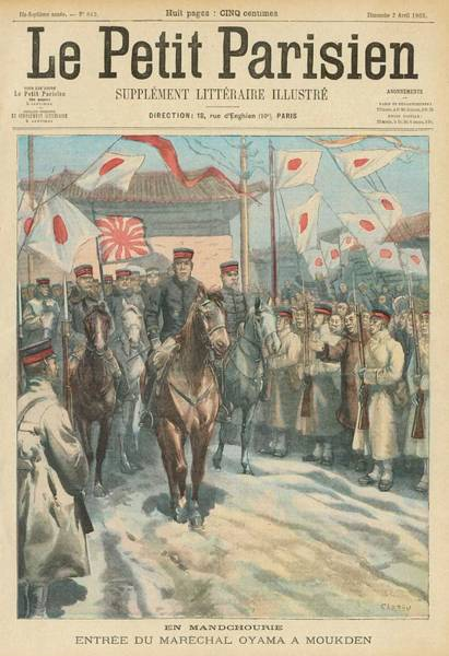 Mukden  Japanese Commander  Marshal Poster