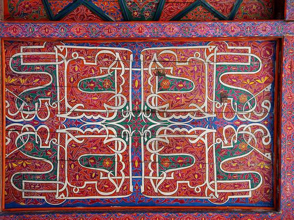 Sacred Calligraphy No2 Poster