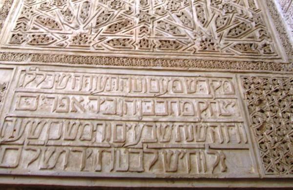 Cordoba Synagogue Sculpted Wall Hebrew Prayer Spain Poster