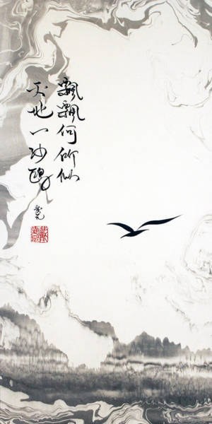 Heaven And Earth And The Lone Seagull Poster