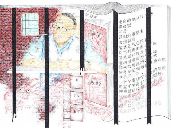 Li Bifeng-invisible Walls, Whose Walls? Poster
