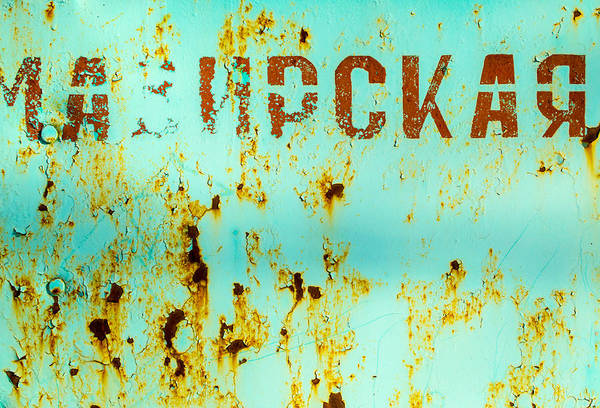 Rust On Metal Russian Letters Poster