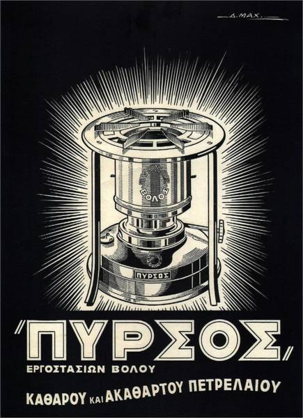 Vintage Russian Advertisement Poster - Gas Lantern Poster