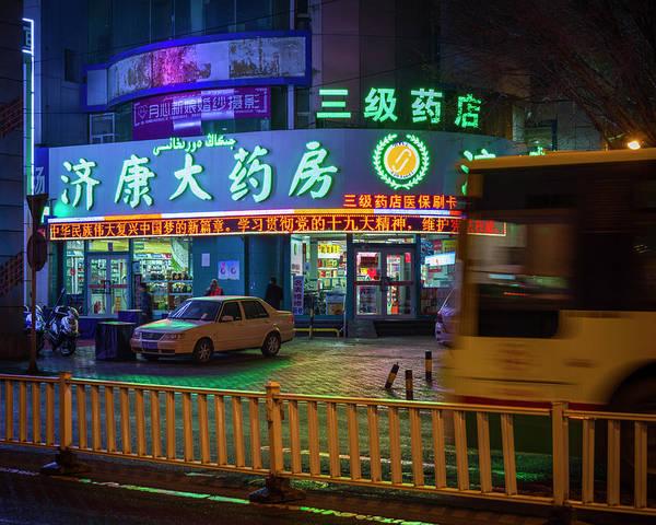 Corner Store Urumqi Xinjiang China Poster