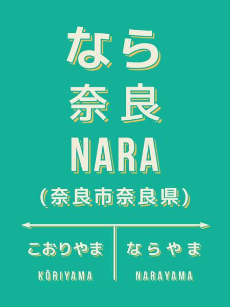 Retro Vintage Japan Train Station Sign - Nara Kansai Green Poster