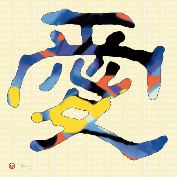 Attitude Drawing - Love - Chinese Letter  Pop Stylised Etching Art Poster  by Kim Wang