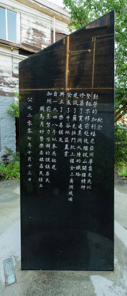 Memorial Plaque Tribute To Chinese Art Print