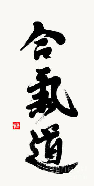 Painting - Aikido In Semi-cursive Style  by Nadja Van Ghelue