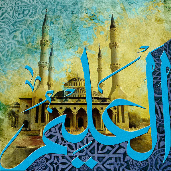 Mosque Painting - Al-aleem by Corporate Art Task Force