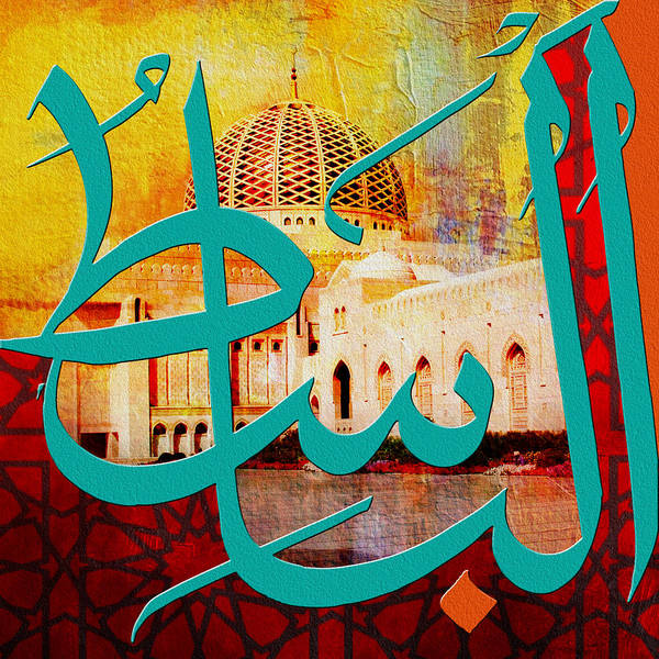 Mosque Painting - Al-basit by Corporate Art Task Force