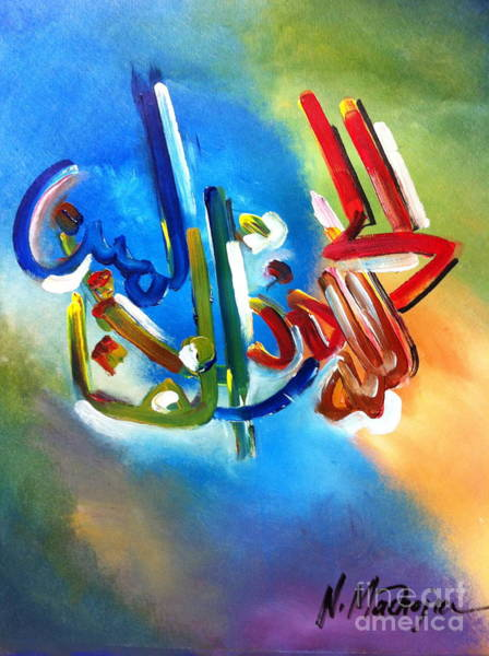 Painting - Al-hamdu by Nizar MacNojia