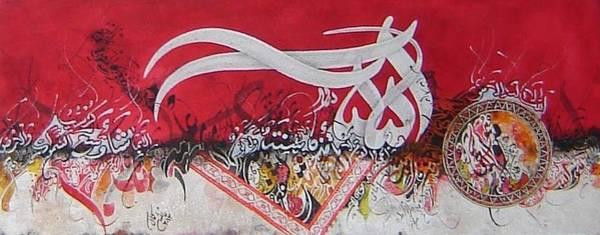 Wall Art - Painting - Al-qursi by Arif