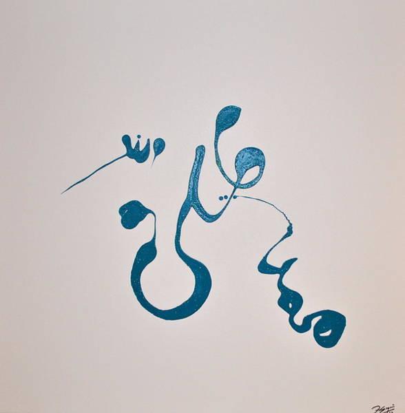 Boxing Mixed Media - Allah - Muhammad - Ali by Fahim Somani
