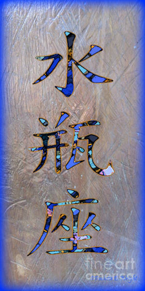 Digital Art - Aquarius by Paulette B Wright