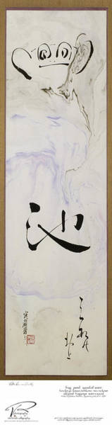 Japanese Poetry Painting - Bashoo's Haiku Old Pond And Frog by Peter v Quenter