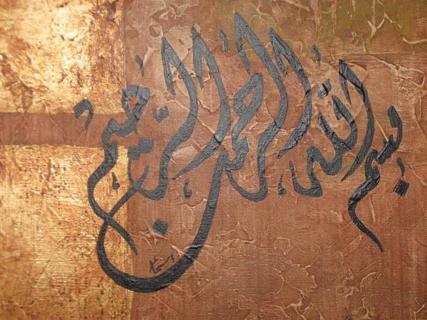 Ir Painting - Bismillah  by Asma Waheed