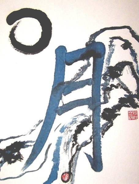 Wall Art - Painting - Blue Moon by Terri Harris