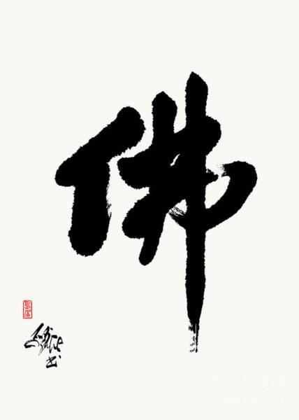 Buddha Calligraphy In Gyosho Art Print by Nadja Van Ghelue