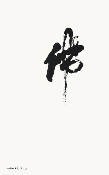 Chinese Buddha Painting - Buddha Calligraphy by Nadja Van Ghelue