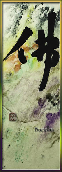 Spiritual Practice Mixed Media - Buddha Ink Brush Calligraphy by Peter v Quenter